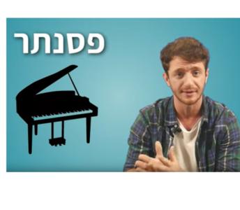 פסנתר בשפות שונות